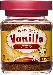 ファームランド バニラフレーバーコーヒー 50g