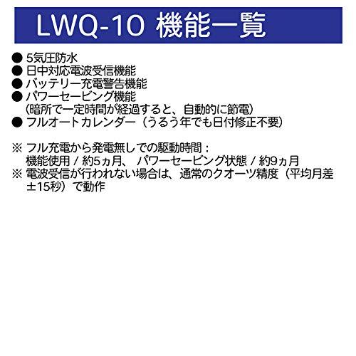 カシオ計算機『ウェーブセプター(LWQ-10DJ-7A2JF)』