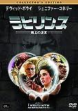 ラビリンス 魔王の迷宮 コレクターズ・エディション[DVD]