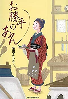 夢に向かって進む女子の物語〜柴田よしき『お勝手のあん』