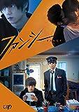 ファンシー[DVD]