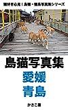 島猫写真集:日本最強の猫島【青島】日本の猫島