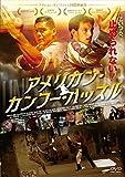 アメリカン・カンフー・ハッスル[DVD]