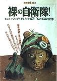 裸の自衛隊!―おかしくてやがて悲しき、世界第三位の軍隊の実態 (別冊宝島 (133))