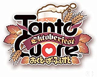 Japanime Games Tanto Cuore: Oktoberfest 004