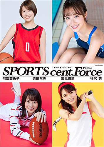 SPORTS cent. Force Part.3 スピ/サン グラビアフォトブック