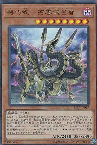 遊戯王 RIRA-JP029 機巧蛇-叢雲遠呂智 (日本語版 ウルトラレア) ライジング・ランペイジ
