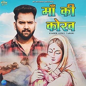 Maa Ki Kokh - Single