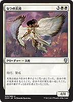 マジック:ザ・ギャザリング セラの天使(アンコモン) ドミナリア(DOM)