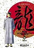 龍-RON-(ロン)(16) (ビッグコミックス)