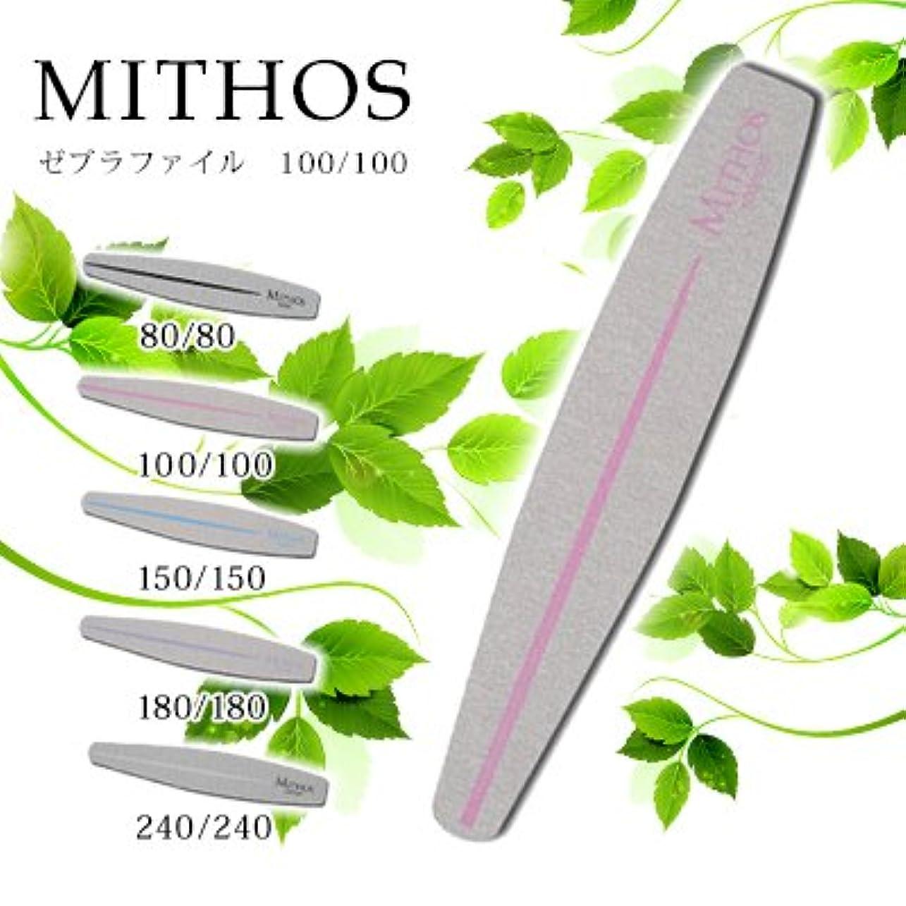 憂鬱個人技術的なミトス MITHOS セブラファイル 100/100