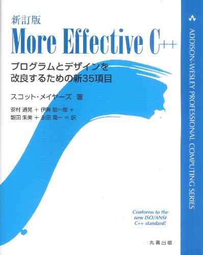 新訂版MORE EFFECTIVE C++ (ADDISONーWESLEY PROFESSIONAL CO)