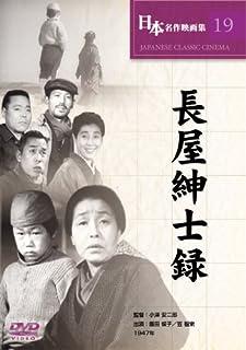 長屋紳士録 [DVD] COS-019