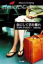 表紙: 春にして君を離れ (クリスティー文庫) | 中村 妙子