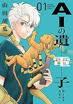 [山田胡瓜]のAIの遺電子 Blue Age 1 (少年チャンピオン・コミックス)
