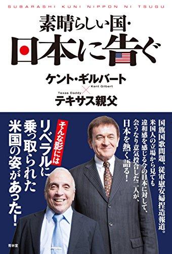 素晴らしい国・日本に告ぐ! (SERINDO BOOKS)の詳細を見る