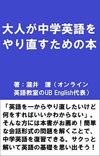 大人が中学英語をやり直すための本 - 瀧井 謙