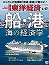 週刊東洋経済 2020年2/22号