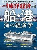 週刊東洋経済 2020年2/22号 [雑誌]