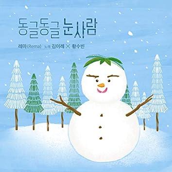 snowman (Feat. 김이레, 황수빈)