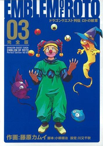 ロトの紋章 完全版 3 (ヤングガンガンコミックス)の詳細を見る