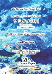 Umi\'ngame-no Uta (Sea Turtle Songs): for Children\'s Chorus, Mixed Chours and PIano