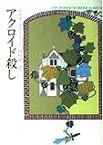 アクロイド殺し (ハヤカワ・ミステリ文庫 1-45)