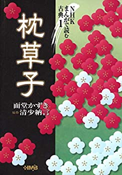 Paperback Bunko ??? (?????????NHK???????? (?5-1)) Book