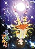 星の海のアムリ 1[BCBA-3304][DVD]