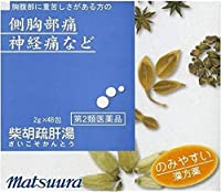 【第2類医薬品】柴胡疏肝湯エキス〔細粒〕27 48包 ×2