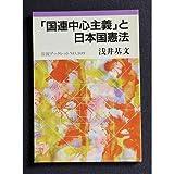 「国連中心主義」と日本国憲法 (岩波ブックレット)
