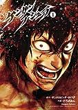 ケンガンアシュラ (1) (裏少年サンデーコミックス)