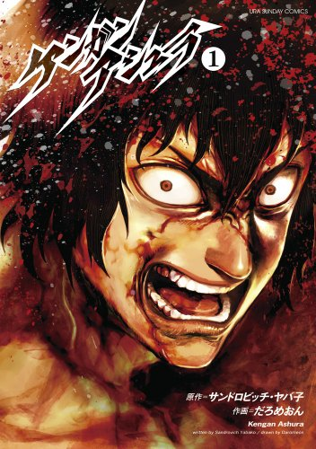 Kengan Asura #1 (Ura Sunday Comics) [Japanese Edition]