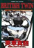 BRITISH-TWIN -愉悦の 英車 真髄 - ブリティッシュ ツイン (サンエイムック)