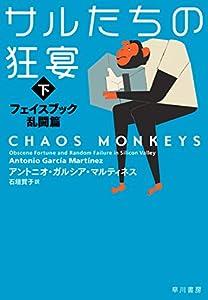 サルたちの狂宴 2巻 表紙画像