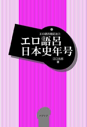 エロ語呂日本史年号 (エロ語呂暗記法)