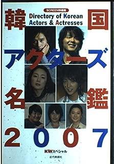 韓国アクターズ名鑑―KWスペシャル (2007) (スクリーン特編版)