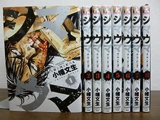 シマウマ コミック 1-8巻セット (ヤングキングコミックス)