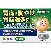 【第2類医薬品】マリジンAグリーン 30包 ×3