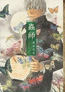蟲師 愛蔵版(4) (KCデラックス)