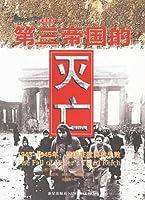 第三帝国的灭亡 乔丹,吕胜利,姚宝珍,王姝琦 中国市场出版社 9787509211625