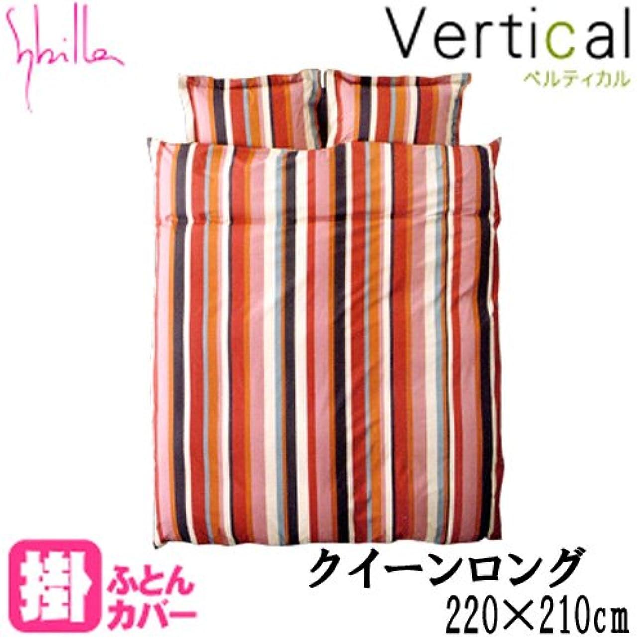 禁じるメモ登山家【 Sybilla 】 シビラ 『ベルティカル』掛け 布団 カバー クイーン 220cm × 210cm レッド 日本製