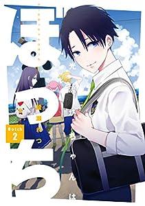 光流坊ちゃんはぼっち 2巻 (デジタル版Gファンタジーコミックス)