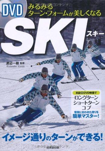 DVD みるみるターン・フォームが美しくなるスキーの詳細を見る