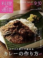 料理通信 2020年 9・10月合併号 [雑誌]