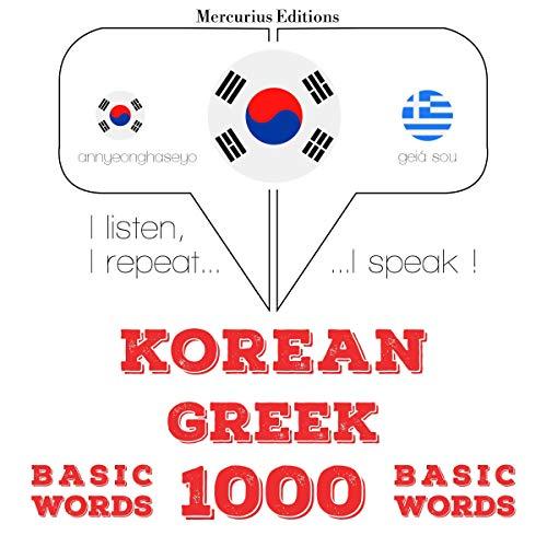 Diseño de la portada del título Korean – Greek. 1000 basic words