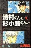 清村くんと杉小路くんと 1 (ガンガンコミックス)