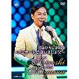 三山ひろし2020 コンサートで逢いましょう! [DVD]