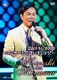三山ひろし2020 コンサートで逢いましょう! [DVD] image