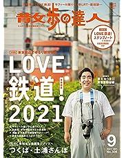 散歩の達人 2021年9月号 《LOVE鉄道! 2021》[雑誌]
